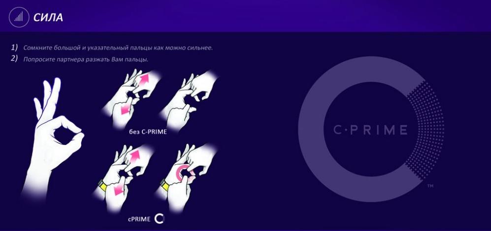 браслеты c-prime